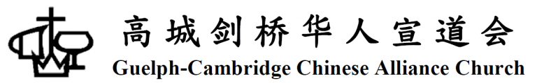高城剑桥华人宣道会 Guelph-Cambridge Chinese Alliance Church